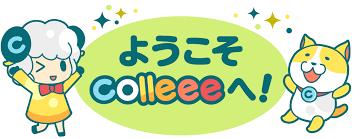 【colleee】知らなかったら大損!有料級のポイントサイト!
