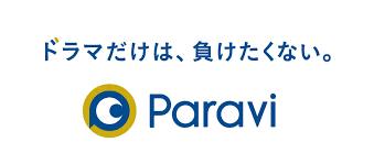 【Paravi】国内ドラマなら一択!